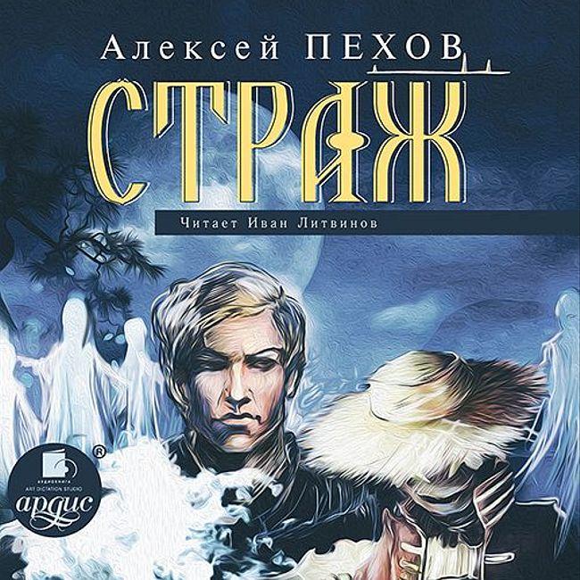 Алексей Пехов— Страж (отрывок).