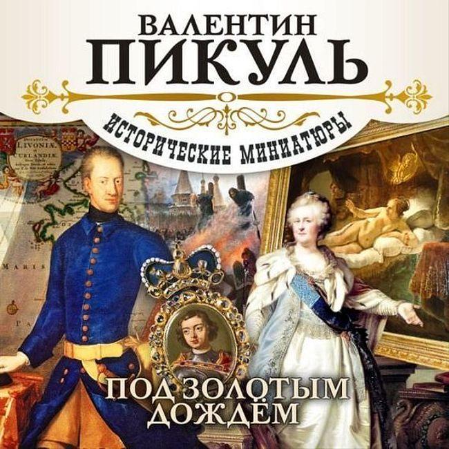 Валентин Пикуль— Под золотым дождем (отрывок).
