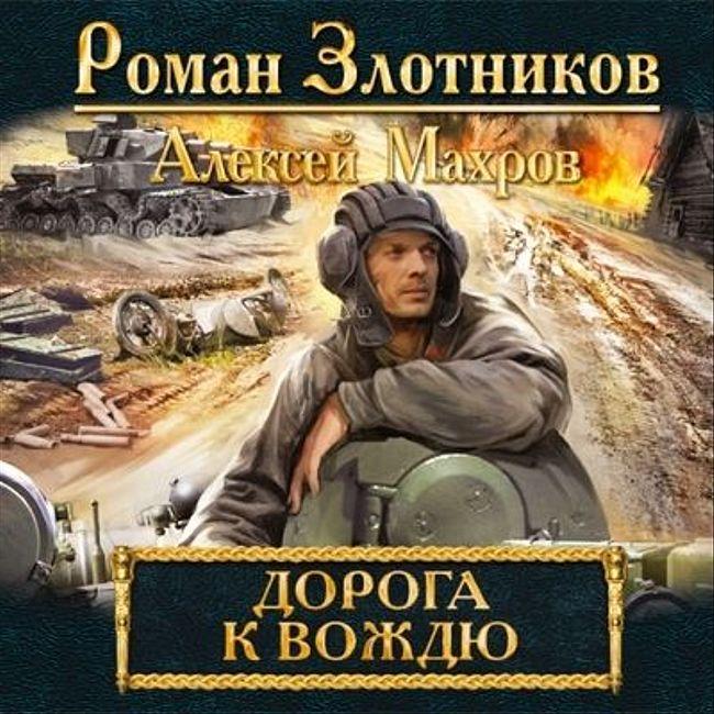 Алексей Махров— Дорога кВождю (отрывок).