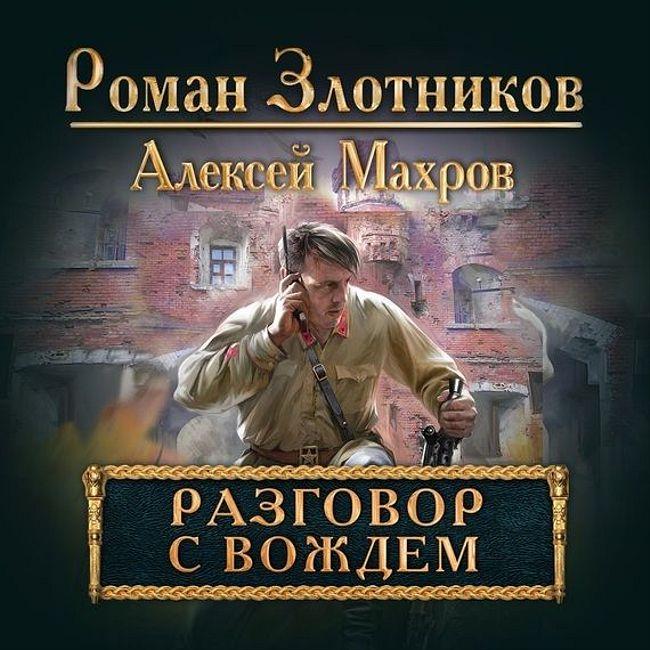 Алексей Махров— Разговор сВождем (отрывок).