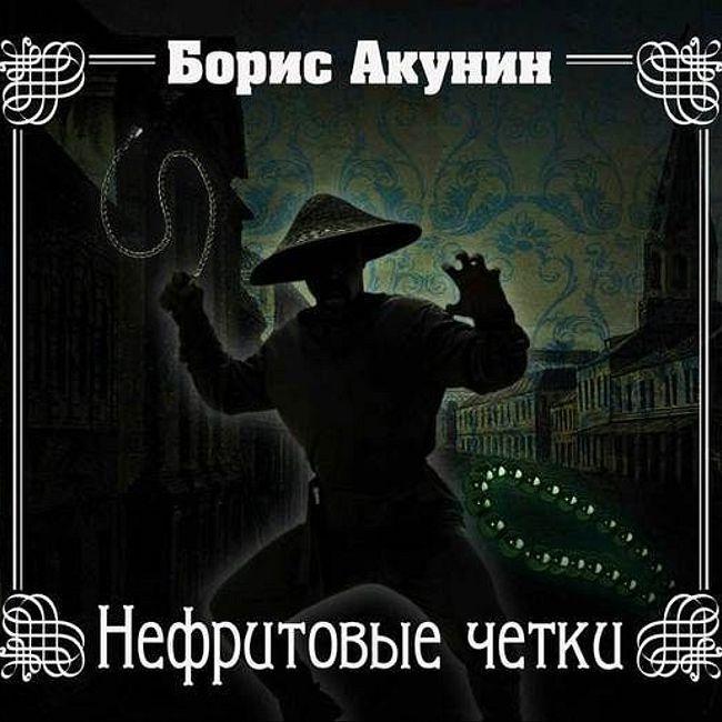 Борис Акунин— Нефритовые четки (отрывок).