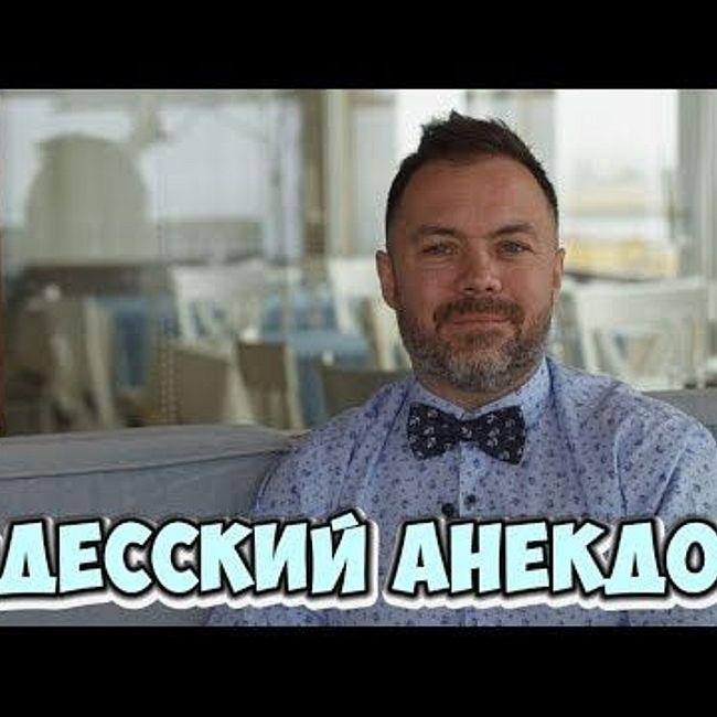 Анекдот дня! Одесский анекдот про евреев! (05.04.2018)