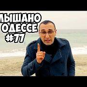 Одесский юмор: шутки, фразы и выражения! Услышано в Одессе! #77
