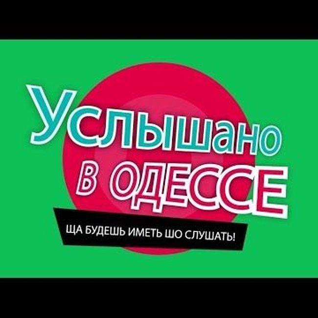 Лучшие одесские шутки, фразы и выражения! Услышано в Одессе! #73