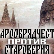 Александр Пыжиков. Единство народа и власти: главный миф русской истории