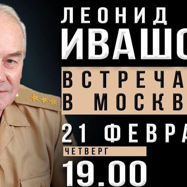 Леонид Ивашов. Открытая встреча в Москве
