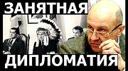Стратегия адмирала Горшкова и другие попытки переиграть коллективный запад. Андрей Фурсов.