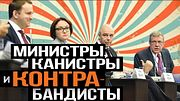 Валентин Катасонов. Российскую экономику съедает раковая опухоль
