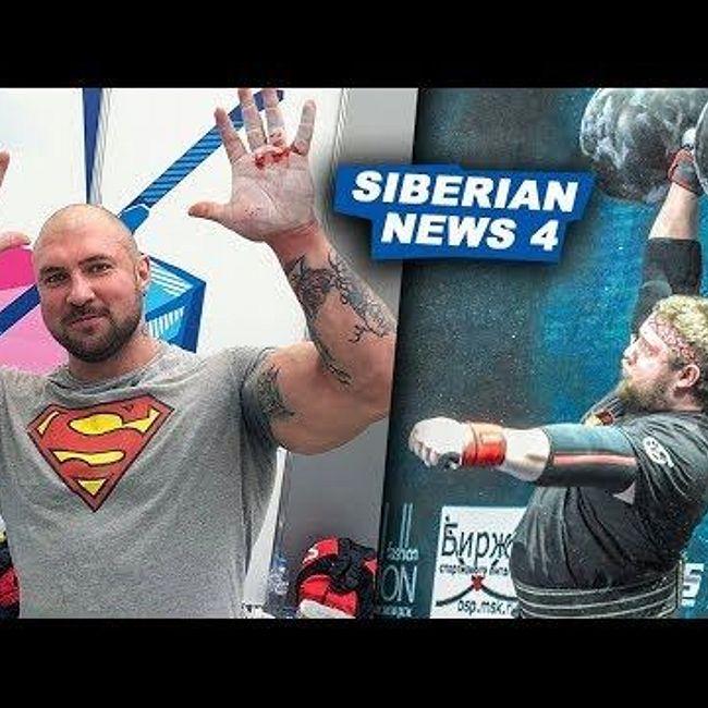 Никакого хайпа, только настоящие чемпионы!  Siberian News 4