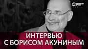 "Борис Акунин: ""История России конечна"""