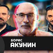 """Борис Акунин: """"История российского государства"""" - от исторических фактов до художественного вымысла"""