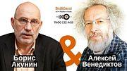 Публичная дискуссия Венедиктова и Акунина // 22.02.18
