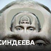 Борис Акунин о том, что творится в голове у Путина