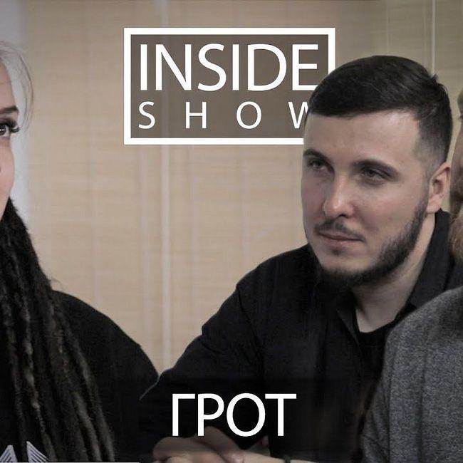 """INSIDE SHOW - ГРОТ - О  жизни, творчестве, политике и """"Засаде"""""""