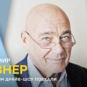 Владимир Познер - когда поколение Z придет во власть и чего ждать от санкций