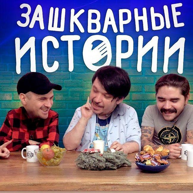 ЗАШКВАРНЫЕ ИСТОРИИ #3: Кубик в Кубе, Поперечный, Джарахов, Ильич, Музыченко