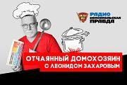 Греческая кухня руками русского повара
