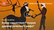 Исследования древнегреческой мифологии