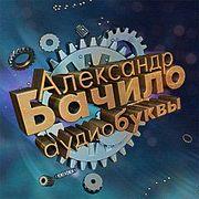 """Александр Бачило. """"Настоящик"""" (006)"""