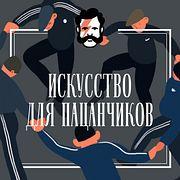 Искусство для пацанчиков. Матисс и русские