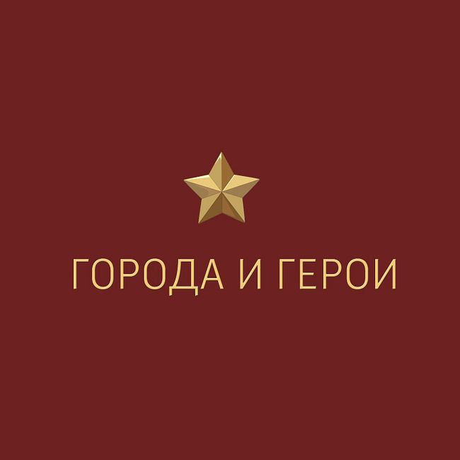 Севастополь. Герои