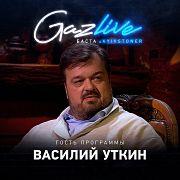 GAZLIVE   Василий Уткин