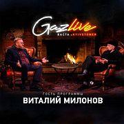 GAZLIVE   Виталий Милонов