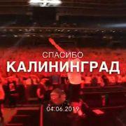 Ленинград - В Калининграде.