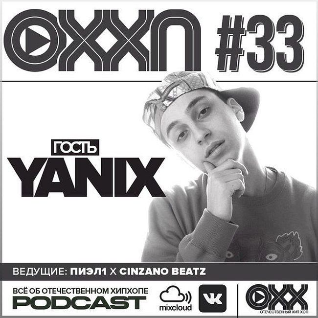 ОХХ podcast №33. Гость— YANIX (33)