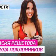 Анастасия Решетова обманула поклонников