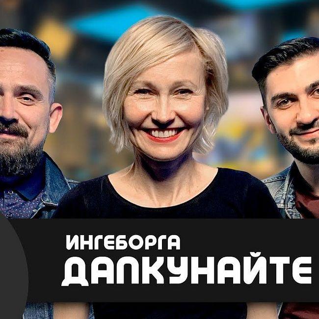 """Ингеборга Дапкунайте - фестиваль """"Вдохновение"""", """"хохотливый"""" Бурунов,  благотворительность"""