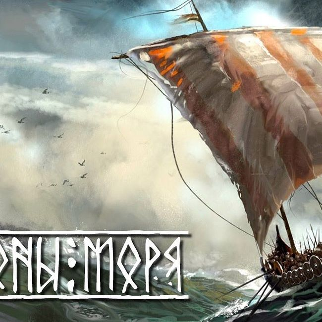 Драконы моря (9)