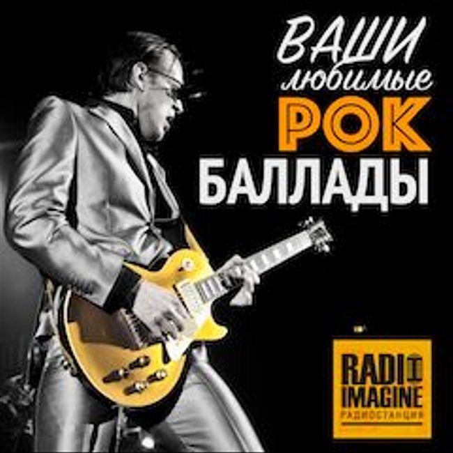 """Queen, Allen/Lande, Def Leppard и другие - """"Ваши любимые рок-баллады"""". (177)"""