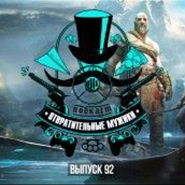 Выпуск 92. Новый God of War, «Жажда смерти» и «Кровосток»