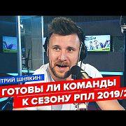 Комментатор «Матч ТВ» Дмитрий Шнякин: готовы ли команды к сезону РПЛ 2019/20