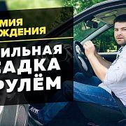 Академия вождения: правильная посадка за рулём