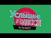 Услышано в Одессе. Прикольные одесские фразы и выражения! Выпуск #52