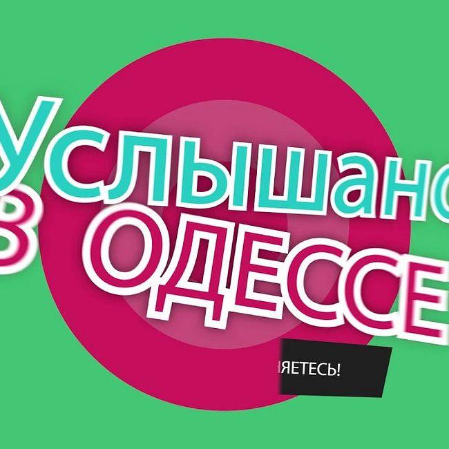 Услышано в Одессе - выпуск 46. Одесские фразы и выражения!