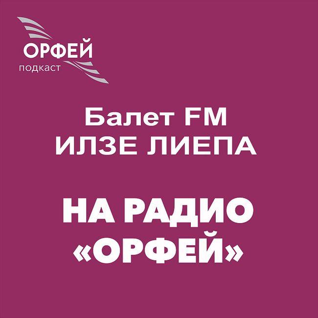 Галина Уланова в Кировском театре