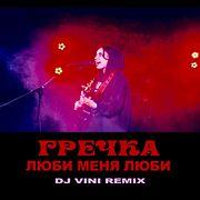 Гречка - Люби меня (DJ Vini Remix)