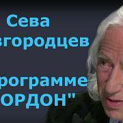 "Сева Новгородцев. ""ГОРДОН"" (2018)"