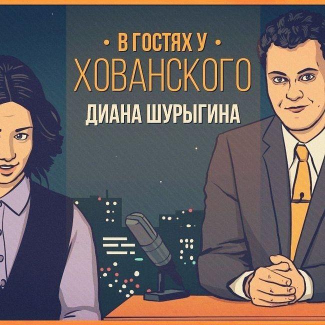 ДИАНА ШУРЫГИНА в гостях у Хованского