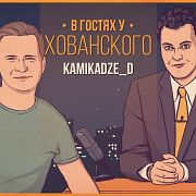 Камикадзе Ди в гостях у Хованского