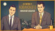 НИКОЛАЙ СОБОЛЕВ в гостях у Хованского