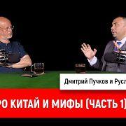 Руслан Карманов про Китай и мифы (часть 1)
