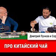 Сергей Шевелёв про китайский чай