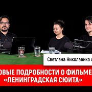 Новые подробности о фильме «Ленинградская сюита»
