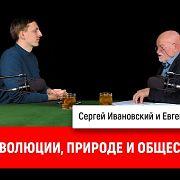 Евгений Нестеров о коэволюции, природе и обществе