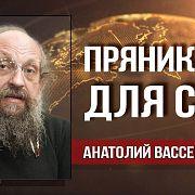 Анатолий Вассерман. Либеральная мечта о компромиссе с Америкой. Болтон, Новак и печаль