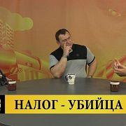 Анатолий Вассерман - НДС как либеральный налог-убийца